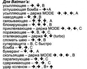 Суперприемы для Бэтмена